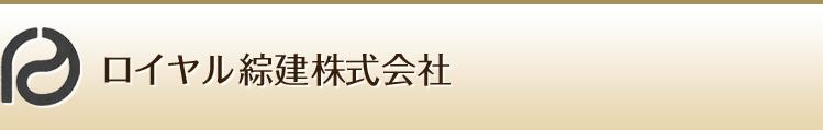 ロイヤル綜建 株式会社